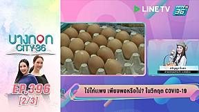 บางกอก City เลขที่ 36 | ไข่ไก่แพง เพียงพอหรือไม่? ในวิกฤต COVID-19 | 31 มี.ค. 63 (2\/3)