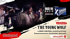 The Young Wolf | RockOn LIVE Session