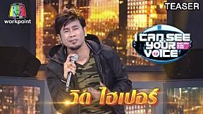 I Can See Your Voice Thailand   วิด ไฮเปอร์   1 เม.ย. 63 TEASER
