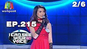 I Can See Your Voice -TH   EP.215   วิด ไฮเปอร์   1 เม.ย. 63 [2\/6]