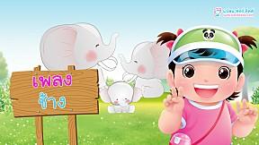 MV เพลงเด็กแปลน ฟอร์ คิดส์ | ช้าง