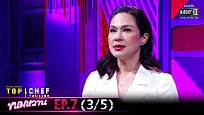 TOP CHEF THAILAND ขนมหวาน | EP.7 [3\/5]