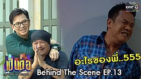 Behind The Scene เป็นต่อ 2020 | EP.13