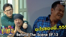 Behind The Scene เป็นต่อ 2020 | EP.13