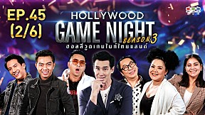 HOLLYWOOD GAME NIGHT THAILAND S.3   EP.45 [2\/6]