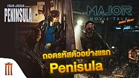 ถอดรหัส ตัวอย่างแรก Peninsula - Major Movie Talk [Short News]