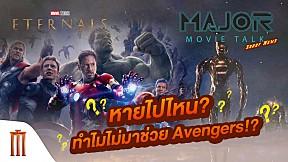 The Eternals อยู่ไหน ทำไมถึงไม่มาช่วย Avengers !? - Major Movie Talk [Short News]