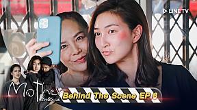 Behind The Scence EP.6 | Mother เรียกฉันว่า...แม่