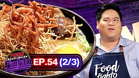 Food Fighto ศึกครัวเดียวกัน   EP.54 [2\/3]