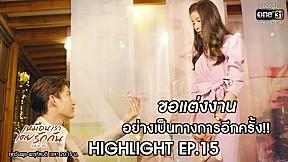 HIGHLIGHT เหมือนเราเคยรักกัน | ขอแต่งงาน อย่างเป็นทางการอีกครั้ง | EP.15