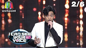 I Can See Your Voice -TH   EP.216   JAYLERR & PARIS   8 เม.ย. 63 [2\/6]