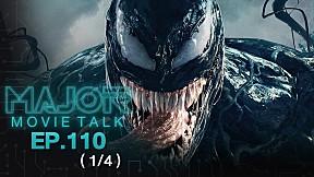 ลือ! หลุดตัวอย่างแรก Venom 2 - Major Movie Talk | EP.110 [1\/4]