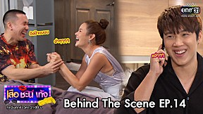 Behind The Scene เสือ ชะนี เก้ง 2020 | EP.14
