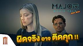 ถ้า Amber Heard ผิดจริง อาจจติดคุก !!  - Major Movie Talk [Short News]
