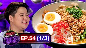 Food Fighto ศึกครัวเดียวกัน | EP.55 [1\/3]
