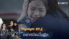 อย่าหนีแม่ไปอีก | Highlight EP.7 | Mother เรียกฉันว่า...แม่