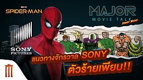 อนาคต Spider-Man ในมือ Sony Pictures - Major Movie Talk [Short News]