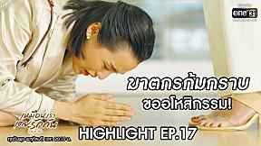 HIGHLIGHT เหมือนเราเคยรักกัน | ฆาตกรก้มกราบ ขออโหสิกรรม! | EP.17