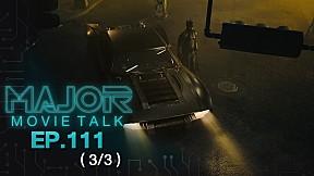 The Batman พร้อมเทียบชั้นตำนาน The Dark Knight - Major Movie Talk | EP.111 [3\/3]