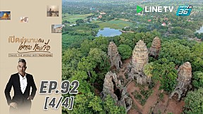 เปิดตำนานกับเผ่าทอง ทองเจือ | ปราสาทโบราณ บนยอดเขาแห่งเมืองพระตะบอง ประเทศกัมพูชา | 19 เม.ย. 63 (4\/4)