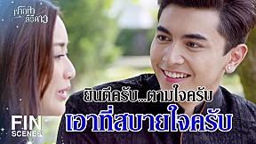 FIN | นายราชิสารู้แล้วเหรอว่าจะพาผู้หญิงไทยไปบ้านเรา | ฟากฟ้าคีรีดาว EP.8 | Ch3Thailand