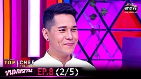 TOP CHEF THAILAND ขนมหวาน | EP.8 [2\/5]
