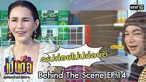 Behind The Scene เป็นต่อ 2020 | EP.14