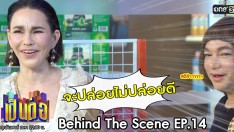 Behind The Scene เป็นต่อ 2020 | EP.14