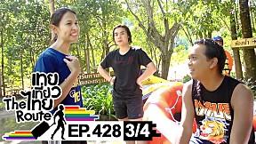 เทยเที่ยวไทย The Route | ตอน 428 | กักตัวอย่านิ่งดูดาย รวมมุกขำแทบตายให้คนดูเล่น [3\/4]