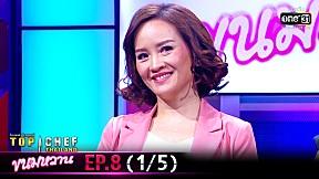 TOP CHEF THAILAND ขนมหวาน | EP.8 [1\/5]