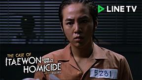 The Case of Itaewon Homicide คดีลับปมมรณะ [3\/5]