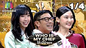 โต๊ะนี้มีจอง (WHO IS MY CHEF) | Ep.59 | 17 เม.ย. 63 [1\/4]