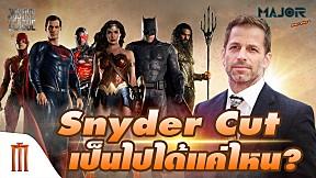 Justice League ฉบับ Zack Snyder Cut เป็นไปได้แค่ไหน? - Major Movie Talk [Short News]