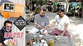 McDang\'s Travelogue | ตลาดซาวไฮ่ ตามวิถีบ้านไร่ | 18 เม.ย. 63 (1\/3)