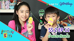 Inventor Kids บ้านแห่งจิตนาการ SS.2   EP.12 ป้ายประดับแก้ว