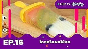 Tiny Recipe อาหารจานจิ๋ว SS.2 | EP.16 ไอศครีมผลไม้สด