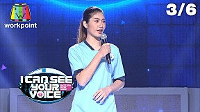 I Can See Your Voice -TH | EP.218 | บ่าววี RSIAM | 22 เม.ย. 63 [3\/6]