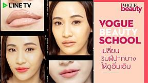 #VogueBeautySchool โว้กบิวตี้สายแก้...แก้ริมฝีปากบางเล็กให้ดูอิ่มเอิบ! ด้วยเทคนิคการทาลิปสติก 2 สไตล์