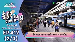 บางกอก City เลขที่ 36   ย้อนดูสถานการณ์ โควิด-19 ในประเทศไทย   23 เม.ย. 63 (2\/3)