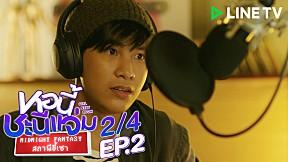 หอนี้ชะนีแจ่ม Girl Next Room ตอน สถานีขี้เซา Midnight Fantasy | EP.2 [2\/4]