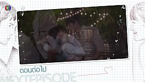 อกเกือบหักแอบรักคุณสามี ตอนต่อไป EP.3 | 28-04-63 | Ch3Thailand