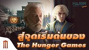สู่จุดเริ่มต้น The Hunger Games กับชีวิตประธานาธิบดีสโนว์ - Major Movie Talk [Short News]
