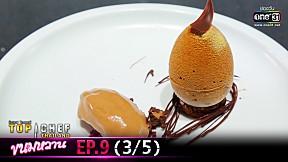 TOP CHEF THAILAND ขนมหวาน | EP.9 [3\/5]