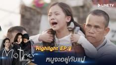 หนูจะอยู่กับแม่ | Highlight EP.9 | Mother เรียกฉันว่า...แม่
