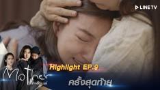 ครั้งสุดท้าย | Highlight EP.9 | Mother เรียกฉันว่า...แม่