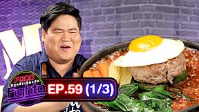 Food Fighto ศึกครัวเดียวกัน | EP.59 [1\/3]