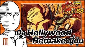 เมื่อ Hollywood Remake ญี่ปุ่น - Why Must See ไม่ดูไม่ได้แล้ว EP.88