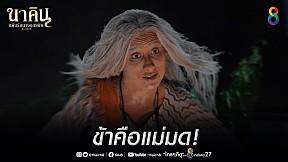 ข้าคือแม่มด! | นาคิน แค้นรักนางอสรพิษ | HIGHLIGHT EP.12
