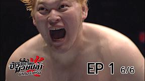 จ้าวสังเวียนมวยปล้ำ น้าติงรีเทิร์น | EP.1 NEW JAPAN CUP 2015 [6\/6]