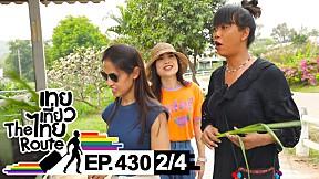 เทยเที่ยวไทย The Route | ตอน 430 | พาเที่ยว ศูนย์ศึกษาการพัฒนาภูพานฯ จ.สกลนคร [2\/4]